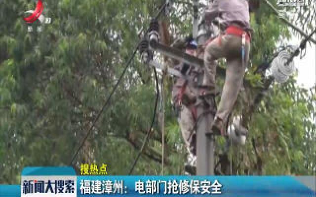 福建漳州:电部门抢修保安全