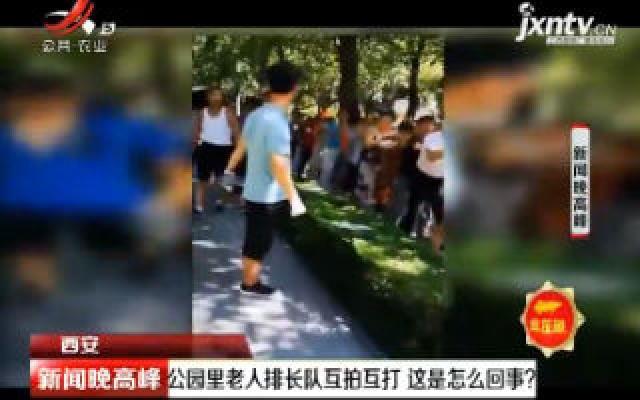 西安:公园里老人排长队互拍互打 这是怎么回事?