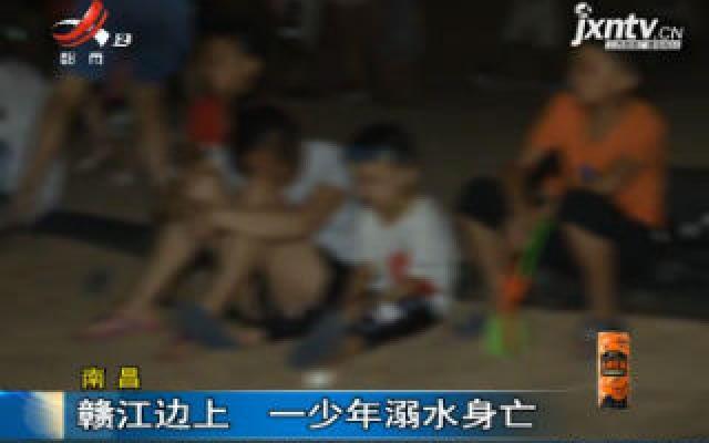 南昌:赣江边上 一少年溺水身亡
