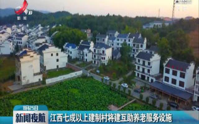 华人娱乐app下载七成以上建制村将建互助养老服务设施