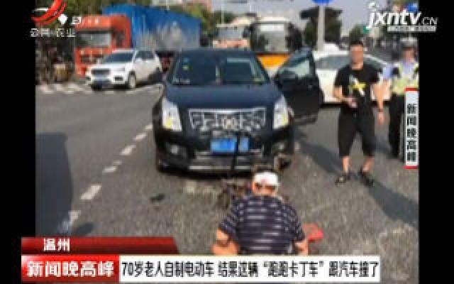 """温州:70岁老人自制电动车 结果这辆""""跑跑卡丁车""""跟汽车撞了"""