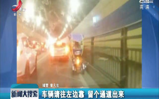 贵州遵义:120被堵  辅警喊出生命通道
