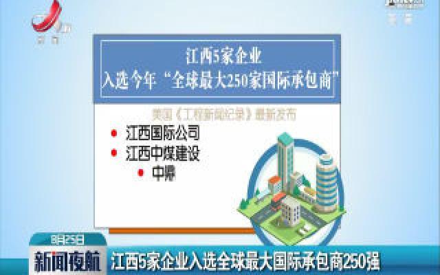 江西5家企业入选全球最大国际承包商250强
