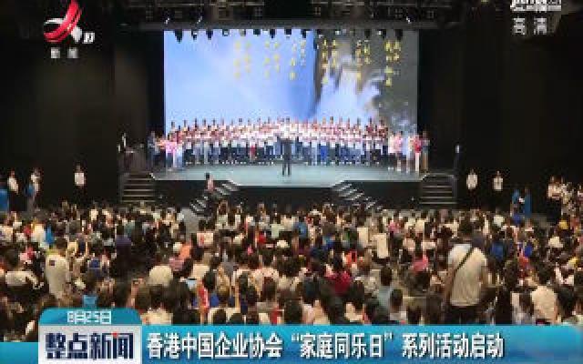 """香港中国企业协会""""家庭同乐日""""系列活动启动"""