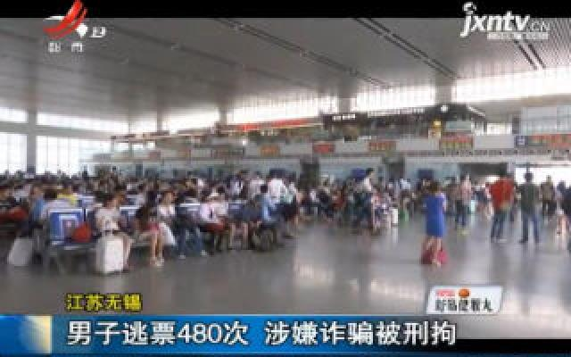江苏无锡:男子逃票480次 涉嫌诈骗被刑拘