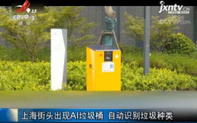 上海街头出现AI垃圾桶 自动识别垃圾种类