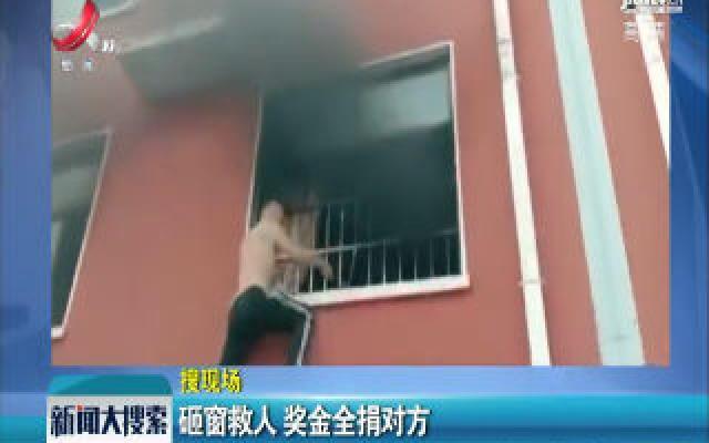 山东:砸窗救人 奖金全捐对方