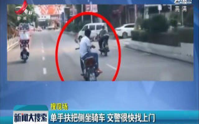 贵州:单手扶把侧坐骑车 交警很快找上门