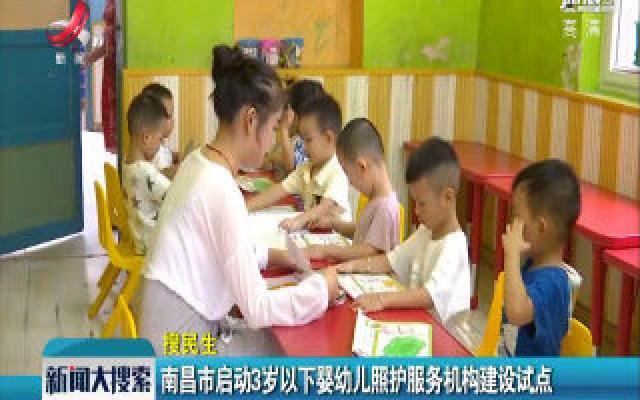 南昌市启动3岁以下婴幼儿照护服务机构建设试点