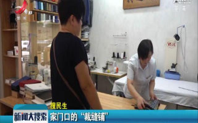 """北京:家门口的""""裁缝铺"""""""