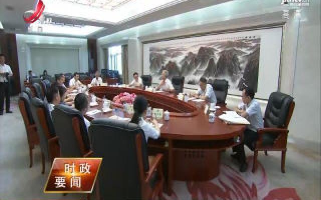 省政协党组召开专题民主生活会征求意见座谈会
