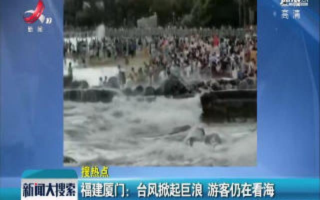 福建厦门:台风掀起巨浪 游客仍在看海