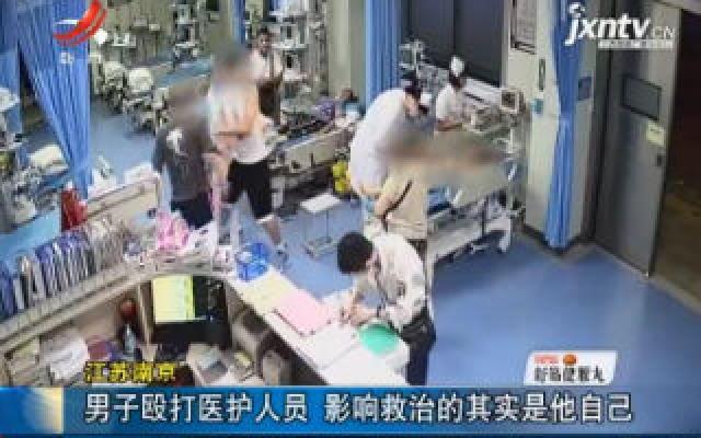 江苏南京:男子殴打医护人员 影响救治的其实是他自己