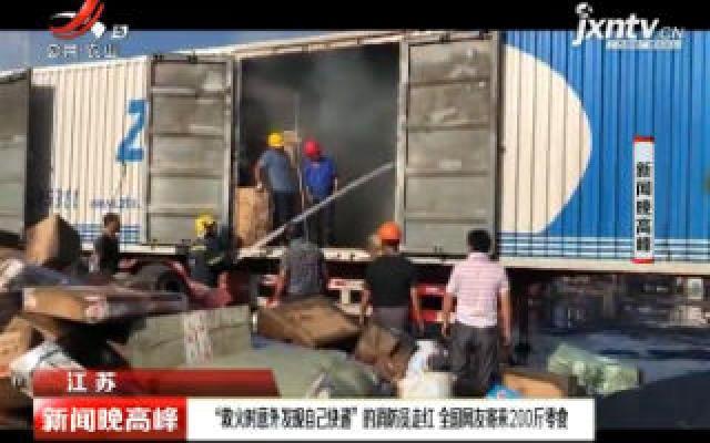 """江苏:""""救火时意外发现自己快递""""的消防员走红 全国网友寄来200斤零食"""