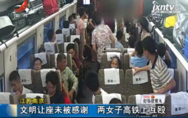 江苏南京:文明让座未被感谢 两女子高铁上互殴