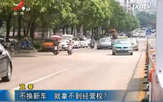 宜春:不换新车 就拿不到经营权?