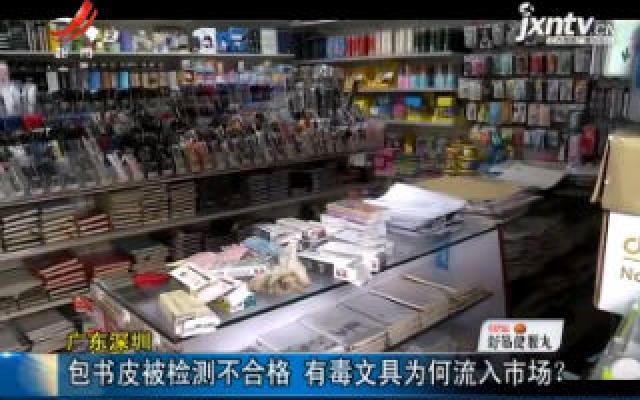 广东深圳:包书皮被检测不合格 有毒文具为何流入市场?