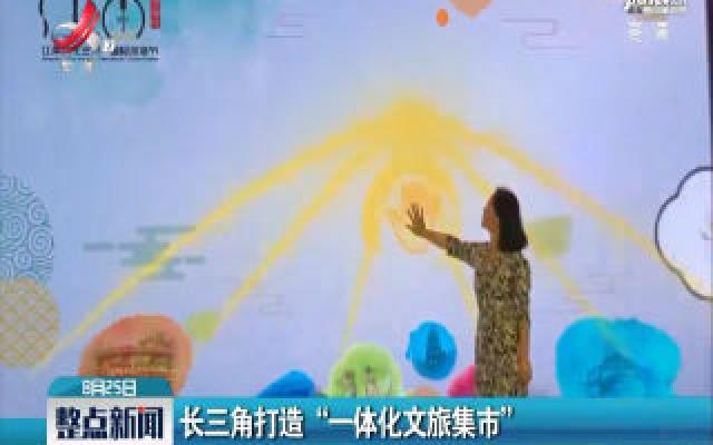 """上海:长三角打造""""一体化文旅集市"""""""