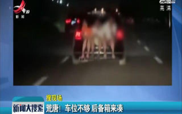广西防城港:荒唐!车位不够 后备箱来凑