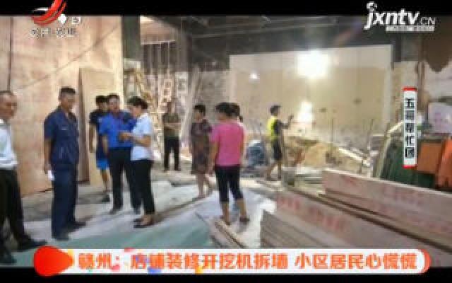 赣州:店铺装修开挖机拆墙 小区居民心慌慌