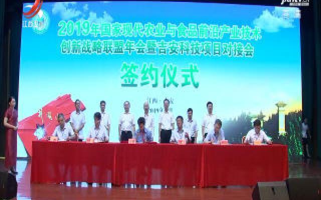 """2019年""""国家现代农业与食品前沿产业技术创新战略联盟年会""""在吉安召开"""