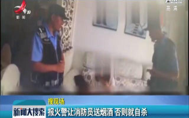 江苏:报火警让消防员送烟酒 否则就自杀