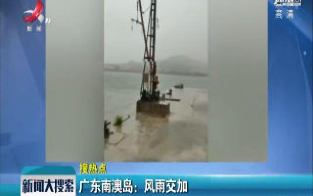 广东南澳岛:风雨交加