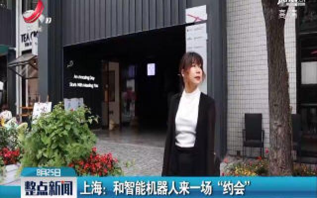"""上海:和智能机器人来一场""""约会"""""""