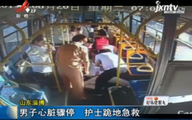 山东淄博:男子心脏骤停 护士跪地急救