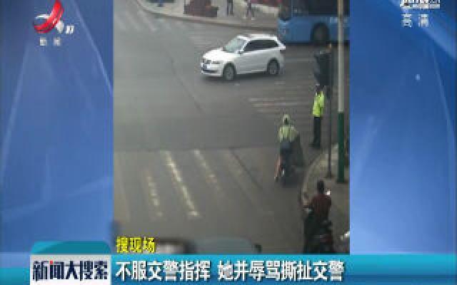宁夏:不服交警指挥 她并辱骂撕扯交警