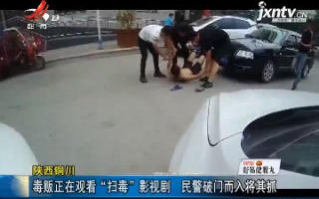 """陕西铜川:毒贩正在观看""""扫毒""""影视剧 民警破门而入将其抓"""