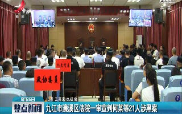 九江市濂溪区法院一审宣判何某等21人涉黑案