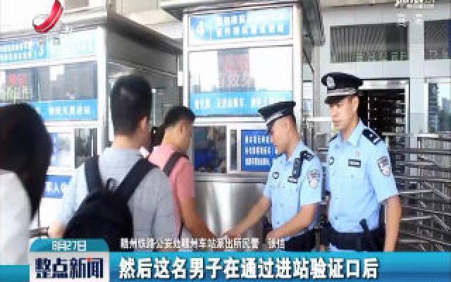 赣州:冒用他人身份乘车 铁警迅速查处