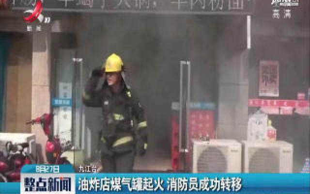 武宁:油炸店煤气罐起火 消防员成功转移