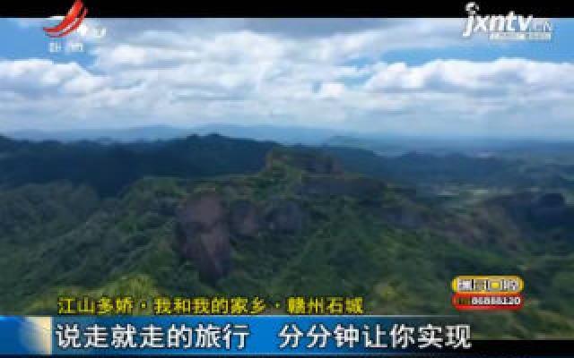 【江山多娇·我和我的家乡·赣州石城】说走就走的旅行 分分钟让你实现