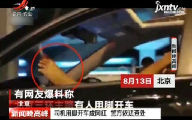北京:司机用脚开车成网红 警方依法查处