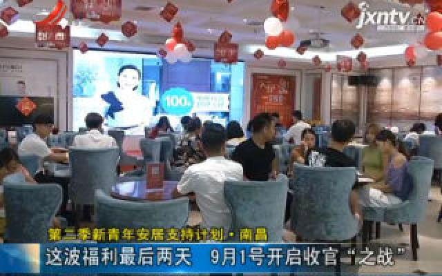 """第二季新青年安居支持计划·南昌:这波福利最后两天 9月1号开启收官""""之战"""""""