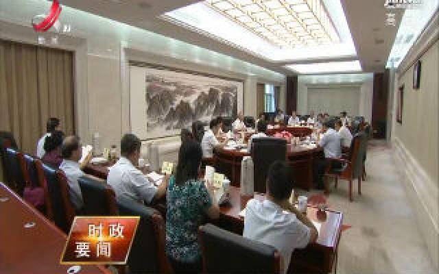 """省政协党组举行""""不忘初心 牢记使命""""专题民主生活会"""