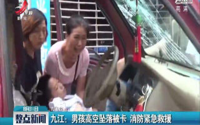 九江:男孩高空坠落被卡 消防紧急救援