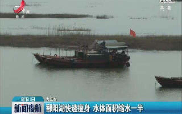 鄱阳湖快速瘦身 水体面积缩水一半
