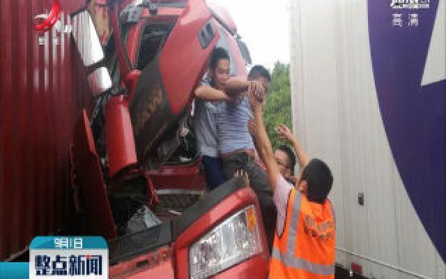 沪昆高速:消防员出差路上目睹车祸 及时营救被困者