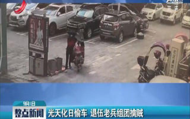 湖北:光天化日偷车 退伍老兵组团擒贼