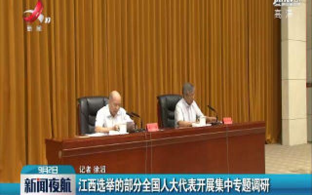 江西选举的部分全国人大代表开展集中专题调研
