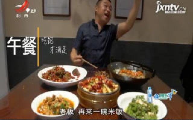 【江山多娇·我和我的家乡】萍乡湘东:辣到飞起 真叫爽!