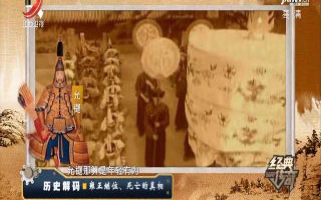 经典传奇20190902 历史解码——雍正继位、死亡的真相