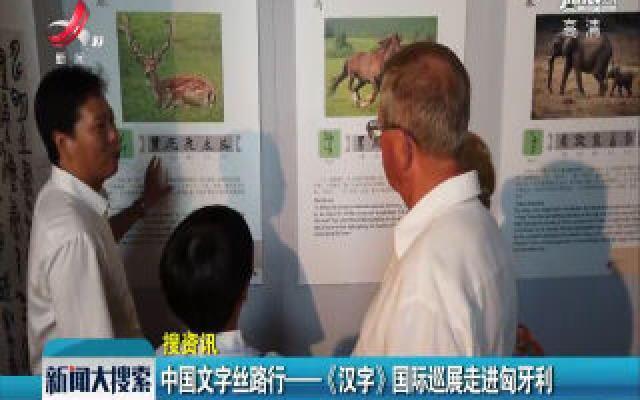 中国文字丝路行——《汉字》国际巡展走进匈牙利