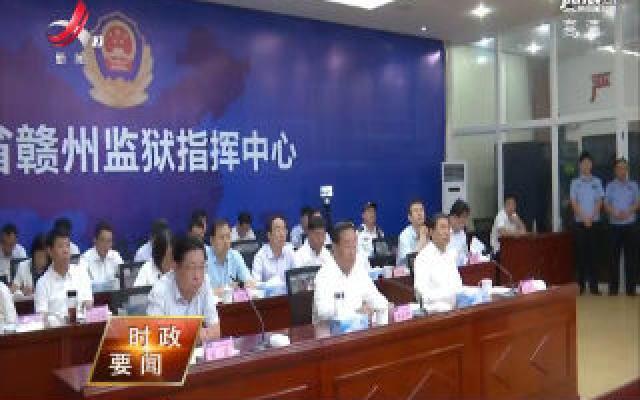 8月29号至31号司法部部长傅政华在赣调研