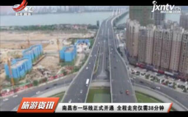 南昌市一环线正式开通 全程走完仅需38分钟