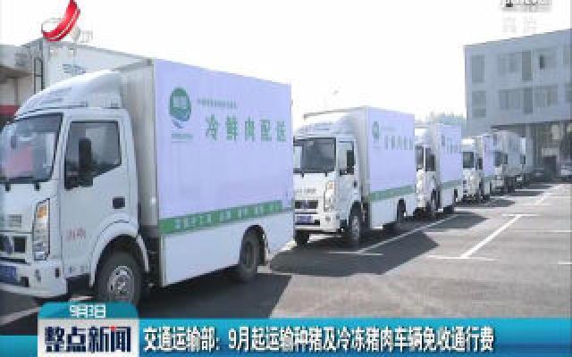 交通运输部:9月起运输种猪及冷冻猪肉车辆免收通行费