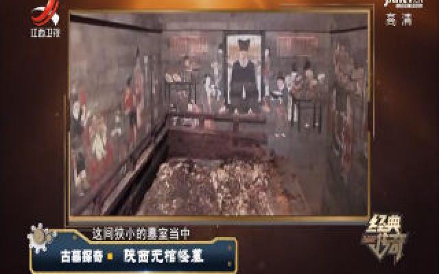 经典传奇20190903 古墓探奇——陕西无棺怪墓